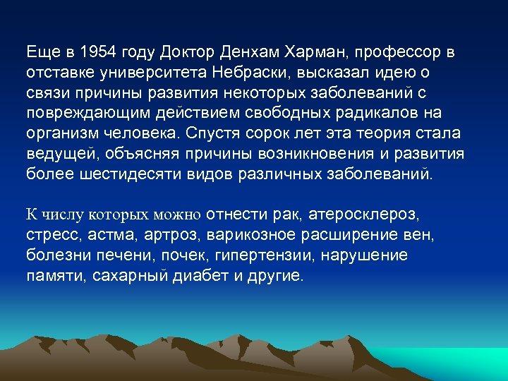 Еще в 1954 году Доктор Денхам Харман, профессор в отставке университета Небраски, высказал идею