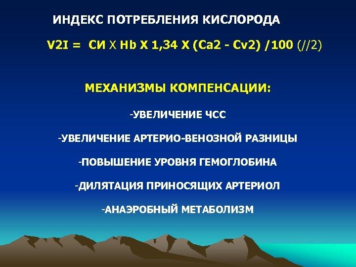 ИНДЕКС ПОТРЕБЛЕНИЯ КИСЛОРОДА V 2 I = СИ Х Hb Х 1, 34 Х