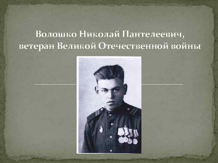 Волошко Николай Пантелеевич, ветеран Великой Отечественной войны