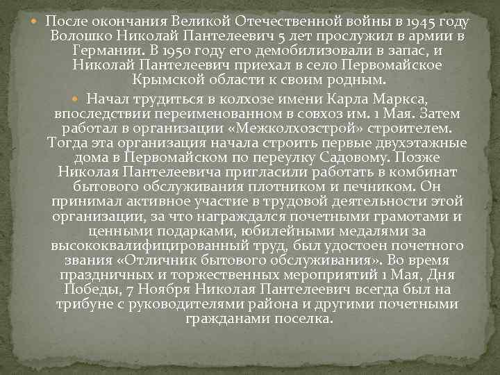 После окончания Великой Отечественной войны в 1945 году Волошко Николай Пантелеевич 5 лет