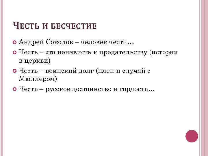 ЧЕСТЬ И БЕСЧЕСТИЕ Андрей Соколов – человек чести… Честь – это ненависть к предательству