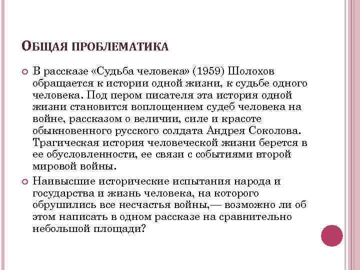 ОБЩАЯ ПРОБЛЕМАТИКА В рассказе «Судьба человека» (1959) Шолохов обращается к истории одной жизни, к