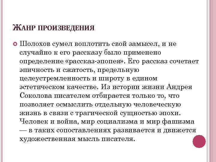 ЖАНР ПРОИЗВЕДЕНИЯ Шолохов сумел воплотить свой замысел, и не случайно к его рассказу было