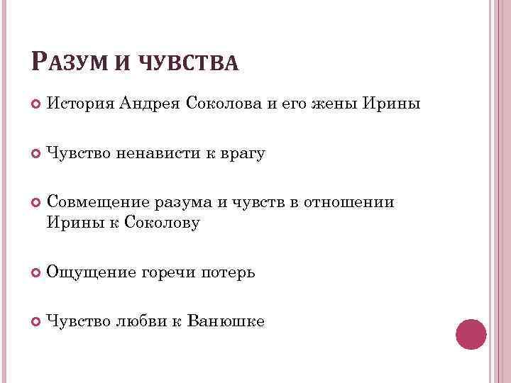 РАЗУМ И ЧУВСТВА История Андрея Соколова и его жены Ирины Чувство ненависти к врагу