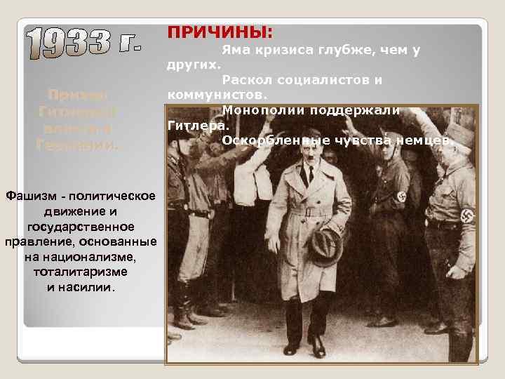 ПРИЧИНЫ: других. Приход Гитлера к власти в Германии. Фашизм - политическое движение и государственное