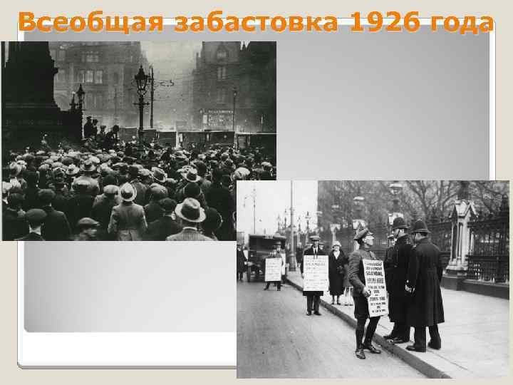 Всеобщая забастовка 1926 года