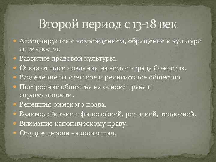 Второй период с 13 -18 век Ассоциируется с возрождением, обращение к культуре античности. Развитие