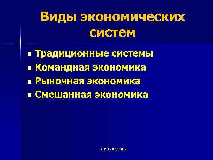 Виды экономических систем Традиционные системы n Командная экономика n Рыночная экономика n Смешанная экономика