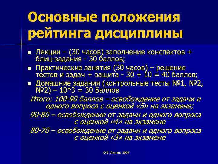 Основные положения рейтинга дисциплины n n n Лекции – (30 часов) заполнение конспектов +
