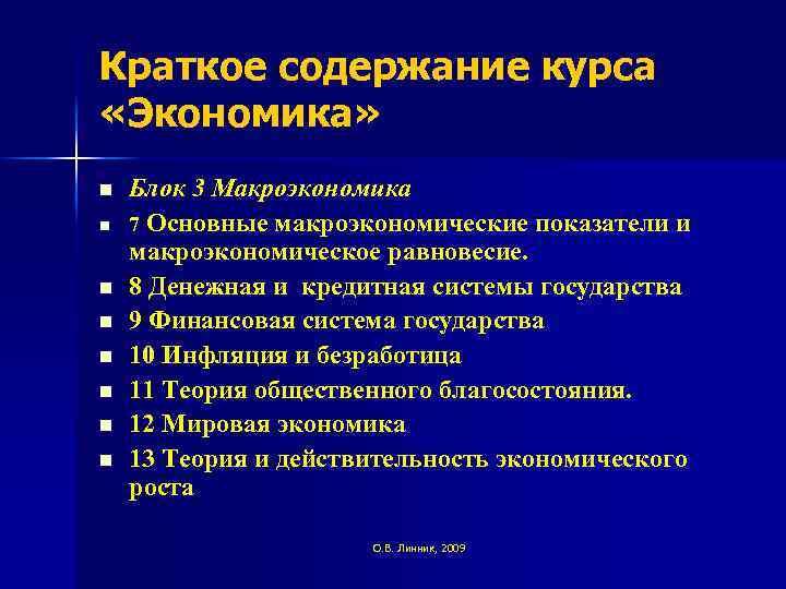 Краткое содержание курса «Экономика» n n n n Блок 3 Макроэкономика 7 Основные макроэкономические