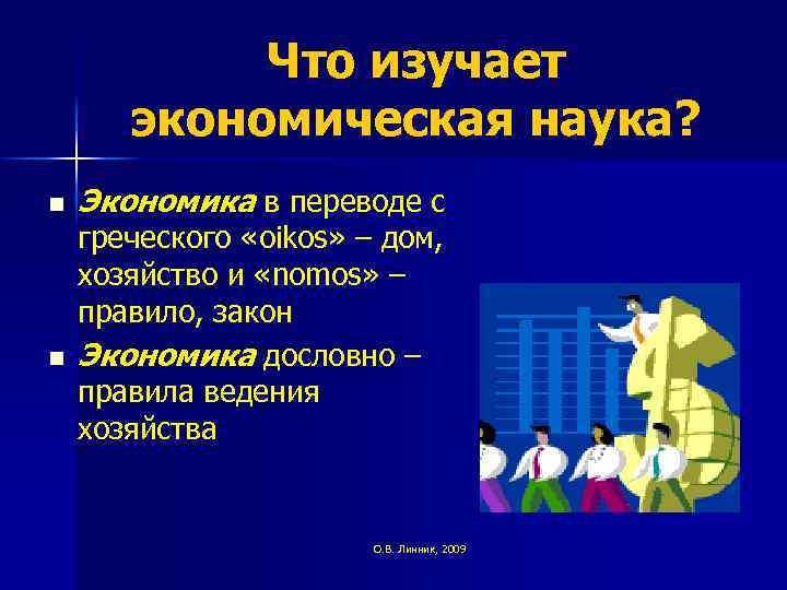 Что изучает экономическая наука? n n Экономика в переводе с греческого «oikos» – дом,