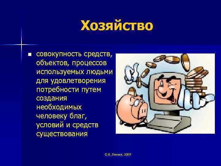 Хозяйство n совокупность средств, объектов, процессов используемых людьми для удовлетворения потребности путем создания необходимых