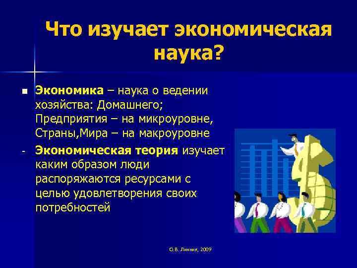 Что изучает экономическая наука? n - Экономика – наука о ведении хозяйства: Домашнего; Предприятия