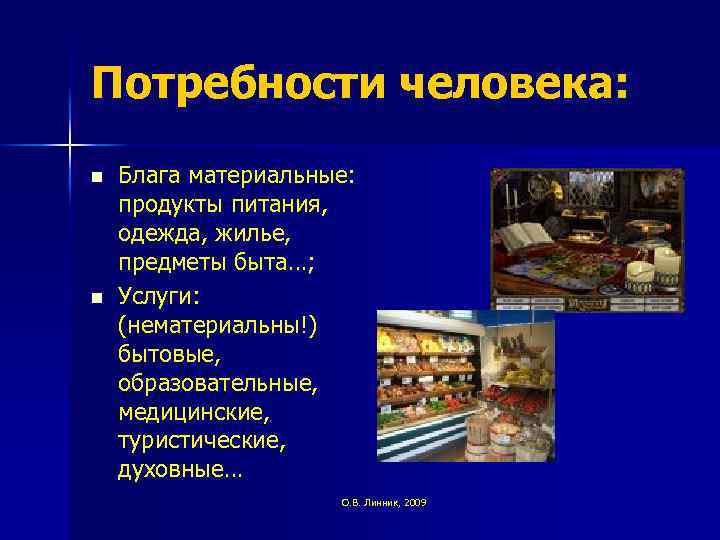 Потребности человека: n n Блага материальные: продукты питания, одежда, жилье, предметы быта…; Услуги: (нематериальны!)