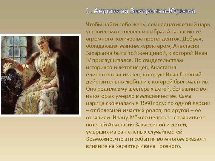 1. Анастасия Захарьина-Юрьева Чтобы найти себе жену, семнадцатилетний царь устроил смотр невест и выбрал