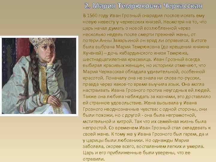 2. Мария Темрюковна Черкасская В 1560 году Иван Грозный снарядил послов искать ему новую