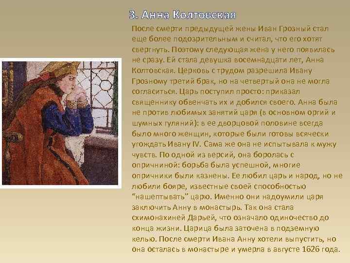 3. Анна Колтовская После смерти предыдущей жены Иван Грозный стал еще более подозрительным и