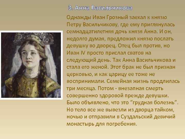 3. Анна Васильчикова Однажды Иван Грозный заехал к князю Петру Васильчикову, где ему приглянулась