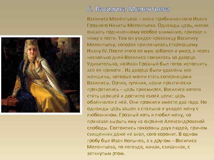 6. Василиса Мелентьева – жена приближенного Ивана Грозного Никиты Мелентьева. Однажды царь, желая оказать