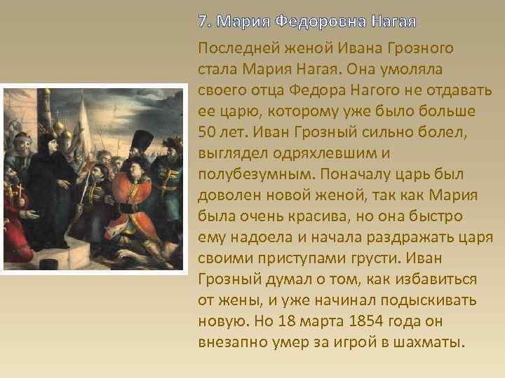 7. Мария Федоровна Нагая Последней женой Ивана Грозного стала Мария Нагая. Она умоляла своего