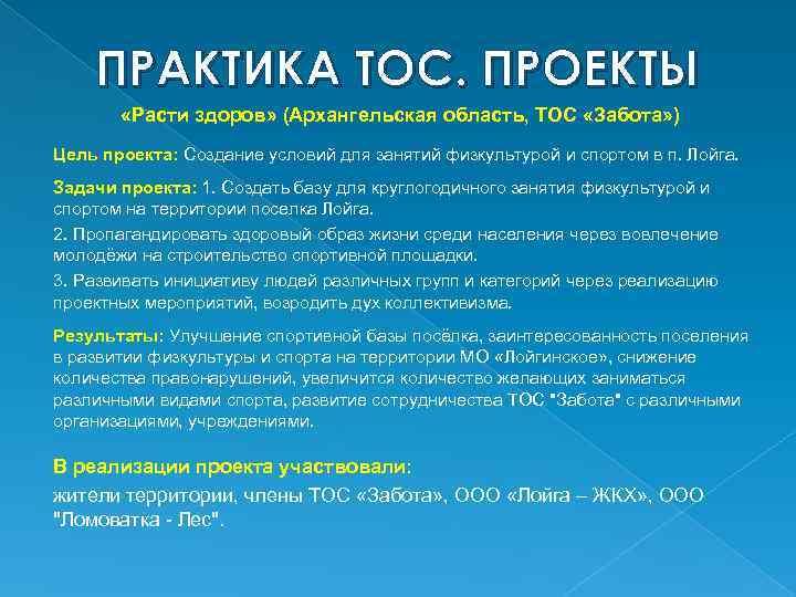 ПРАКТИКА ТОС. ПРОЕКТЫ «Расти здоров» (Архангельская область, ТОС «Забота» ) Цель проекта: Создание условий