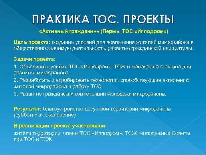 ПРАКТИКА ТОС. ПРОЕКТЫ «Активный гражданин» (Пермь, ТОС «Ипподром» ) Цель проекта: создание условий для