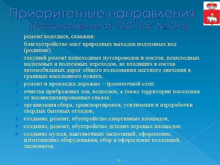 Приоритетные направления (Постановление от 12. 01. 15 г. № 10 -п) ремонт колодцев, скважин;