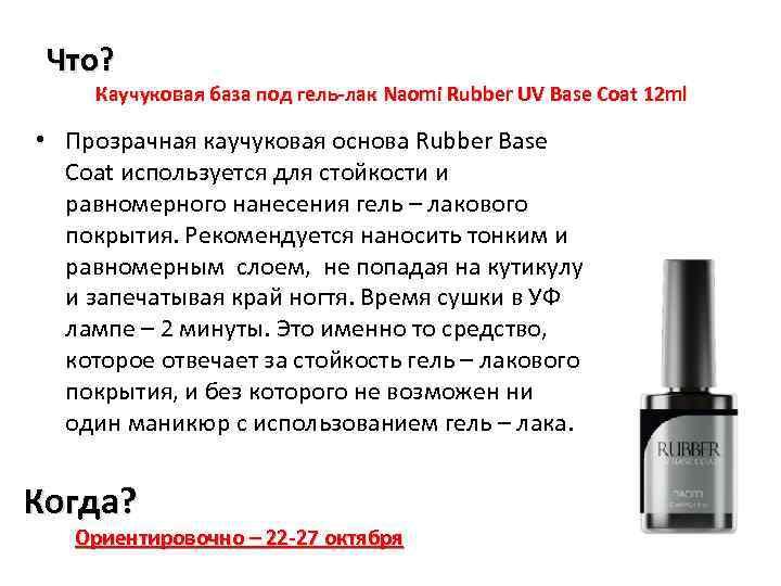 Что? Каучуковая база под гель-лак Naomi Rubber UV Base Coat 12 ml • Прозрачная