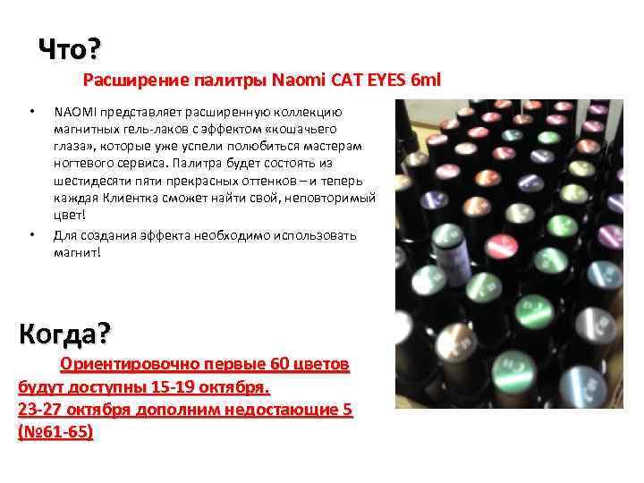 Что? Расширение палитры Naomi CAT EYES 6 ml • • NAOMI представляет расширенную коллекцию