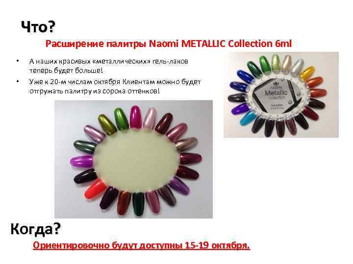 Что? Расширение палитры Naomi METALLIC Collection 6 ml • • А наших красивых «металлических»