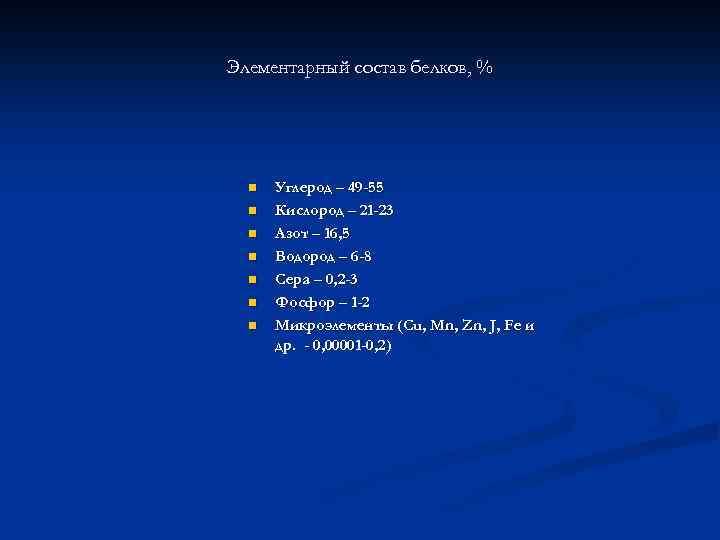 Элементарный состав белков, % n n n n Углерод – 49 -55 Кислород –