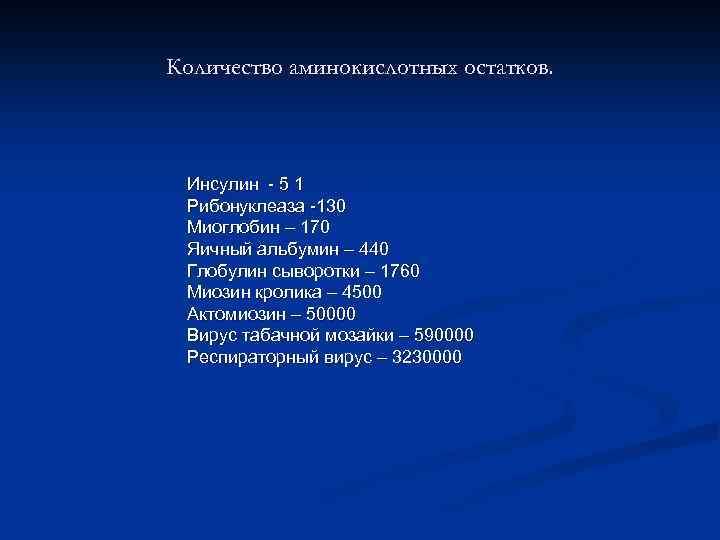 Количество аминокислотных остатков. Инсулин - 5 1 Рибонуклеаза -130 Миоглобин – 170 Яичный альбумин