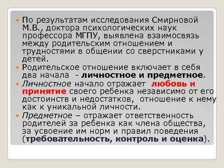 По результатам исследования Смирновой М. В. , доктора психологических наук профессора МГПУ, выявлена взаимосвязь