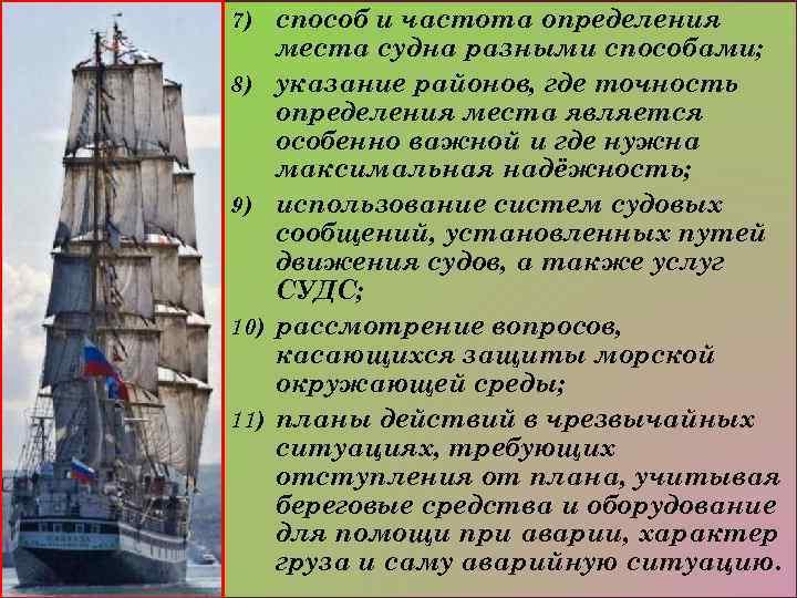 7) 8) 9) 10) 11) способ и частота определения места судна разными способами; указание