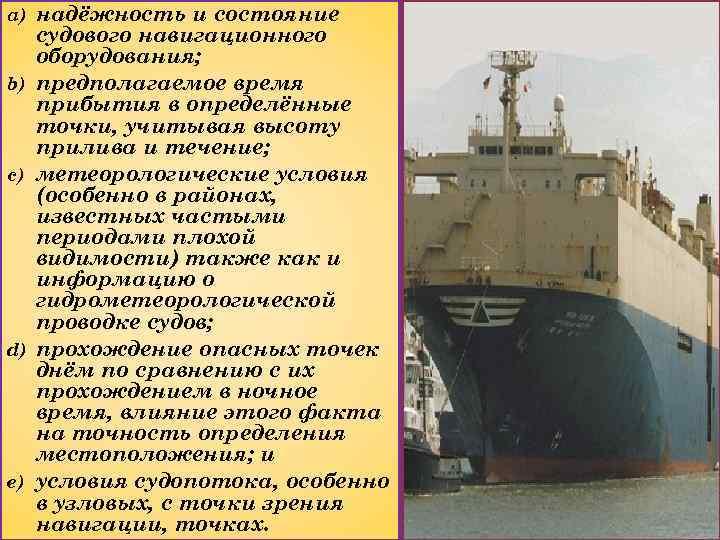 a) b) c) d) e) надёжность и состояние судового навигационного оборудования; предполагаемое время прибытия