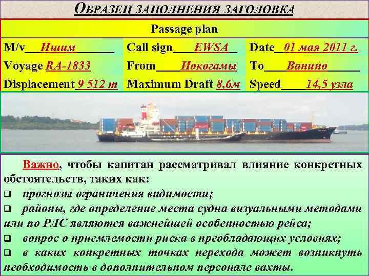 ОБРАЗЕЦ ЗАПОЛНЕНИЯ ЗАГОЛОВКА Passage plan M/v Ишим Call sign EWSA Date 01 мая 2011