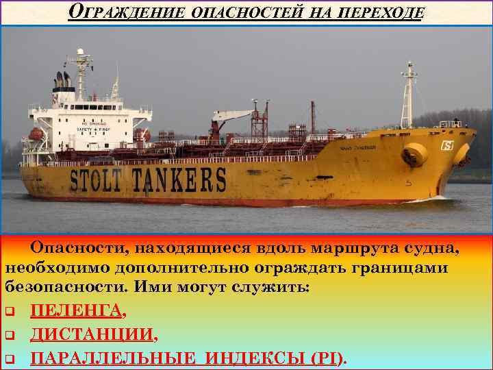 ОГРАЖДЕНИЕ ОПАСНОСТЕЙ НА ПЕРЕХОДЕ Опасности, находящиеся вдоль маршрута судна, необходимо дополнительно ограждать границами безопасности.