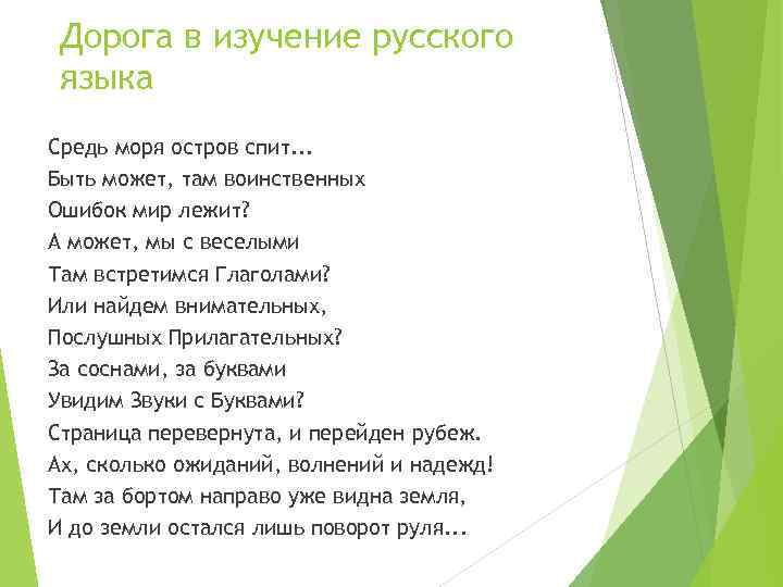 Дорога в изучение русского языка Средь моря остров спит. . . Быть может, там
