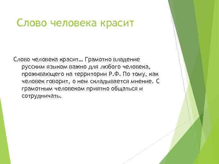 Слово человека красит… Грамотно владение русским языком важно для любого человека, проживающего на территории