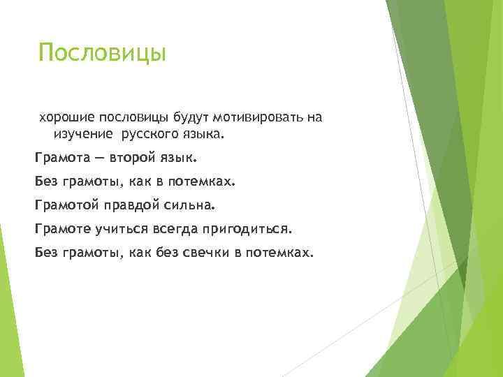 Пословицы хорошие пословицы будут мотивировать на изучение русского языка. Грамота — второй язык. Без