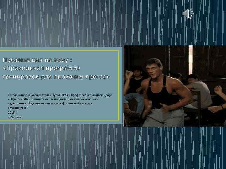 Презентация на тему : «Правильная программа тренировок для прокачки пресса» Работа выполнена слушателем курса