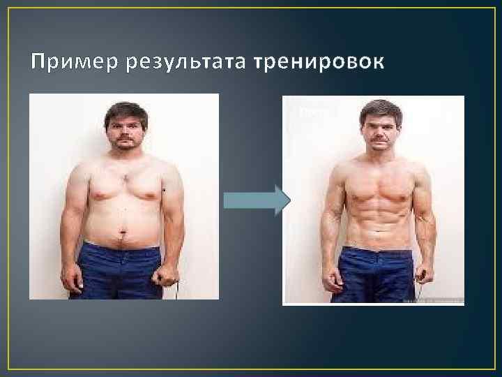 Пример результата тренировок До После
