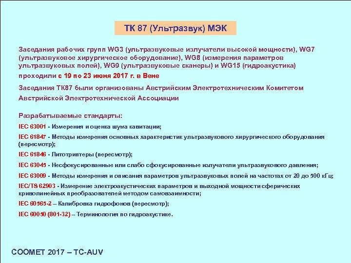 ТК 87 (Ультразвук) МЭК Заседания рабочих групп WG 3 (ультразвуковые излучатели высокой мощности), WG