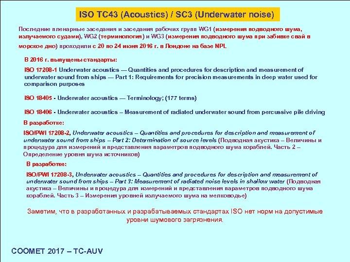 ISO TC 43 (Acoustics) / SC 3 (Underwater noise) Последние пленарные заседания и заседания