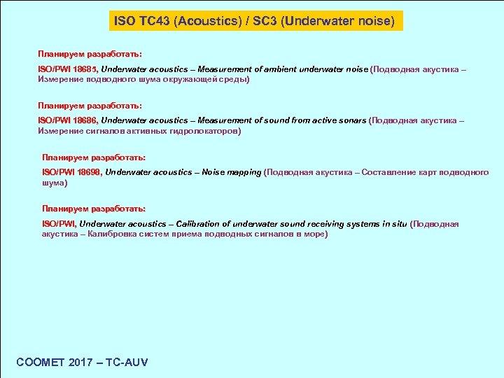 ISO TC 43 (Acoustics) / SC 3 (Underwater noise) Планируем разработать: ISO/PWI 18685, Underwater