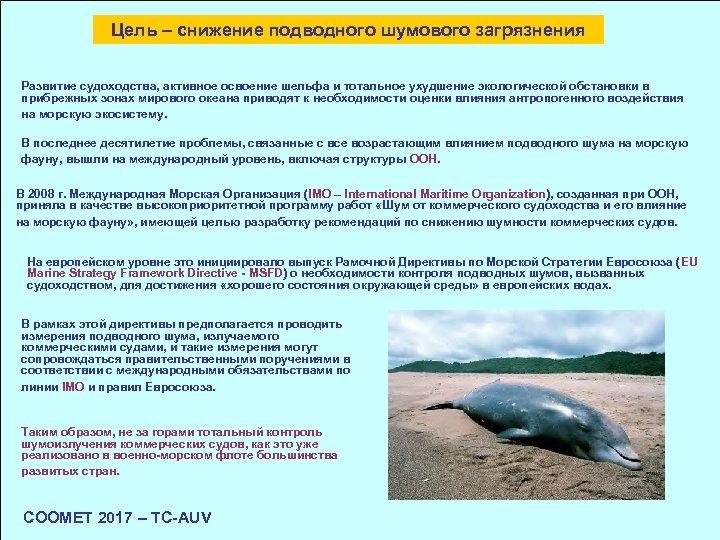 Цель – снижение подводного шумового загрязнения Развитие судоходства, активное освоение шельфа и тотальное ухудшение