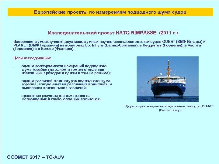Европейские проекты по измерениям подводного шума судов Исследовательский проект НАТО RIMPASSE (2011 г. )