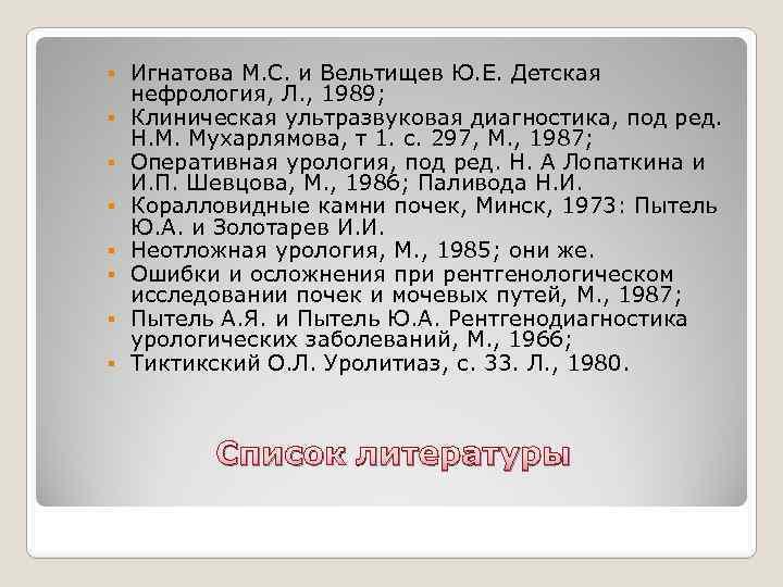 Игнатова М. С. и Вельтищев Ю. Е. Детская нефрология, Л. , 1989; Клиническая