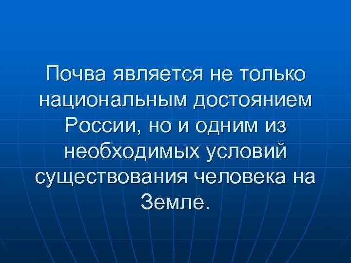 Почва является не только национальным достоянием России, но и одним из необходимых условий существования