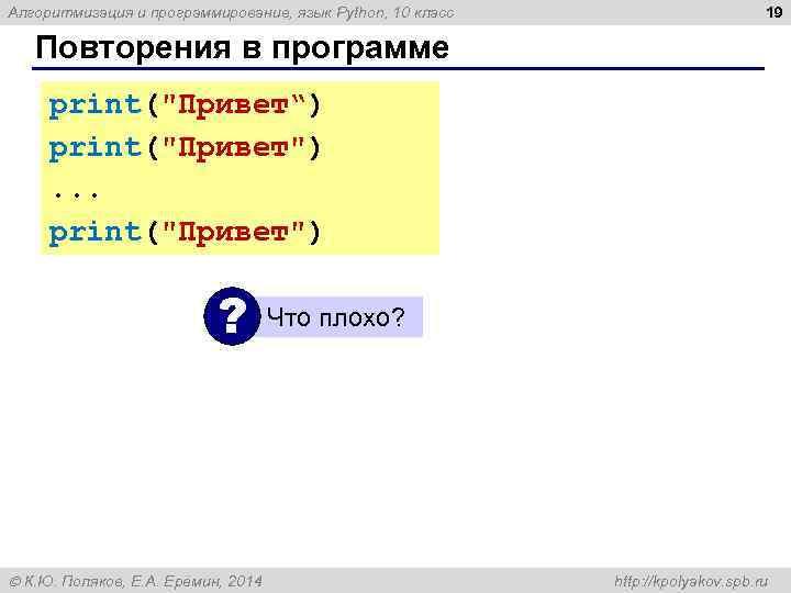 Алгоритмизация и программирование, язык Python, 10 класс 19 Повторения в программе print(